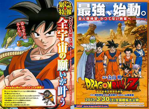 new dragon ball z movie poster dbz film japan