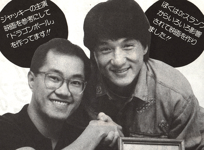 Akira Toriyama loves Jackie Chan movies, but did you know that the two ...