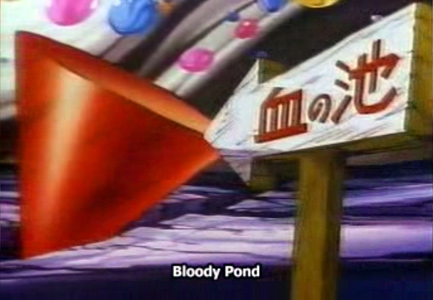 "The demon warped version of the ""Bloody Pond.""  From DBZ Movie 12, Fusion Reborn"