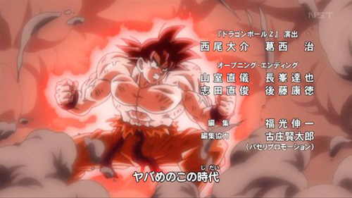 The Kaio Ken Explained | The Dao of Dragon Ball