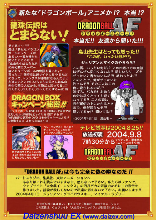 dragon ball af advertisement