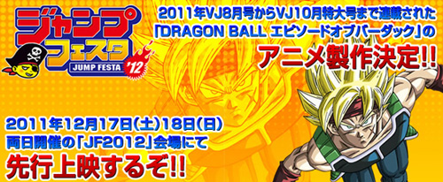 dragon ball ssss project bardock super saiyan