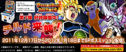 dragon ball heroes episode of bardock super saiyan bandai