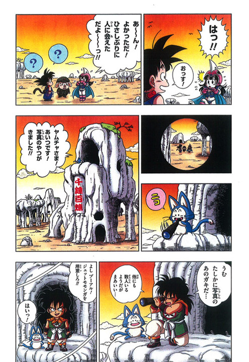 dragon ball sd official manga saikyo jump goku chi-chi yamcha