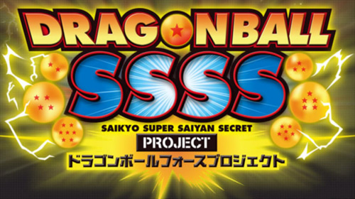 dragon ball ssss saikyo super saiyan secret project logo
