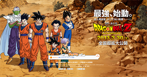 new dragon ball z movie 2013 official website dbz