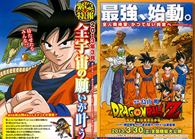 new dragon ball z movie poster