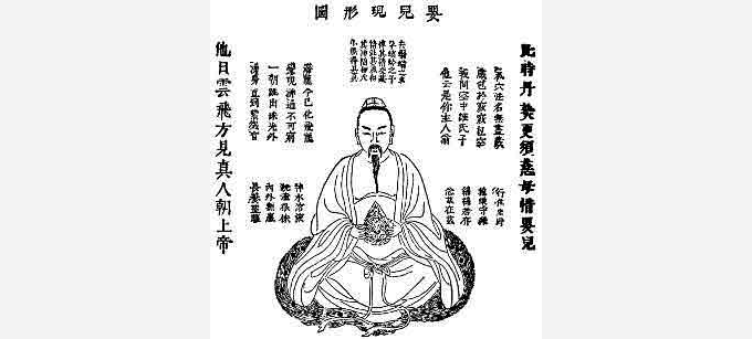 daoist internal alchemy