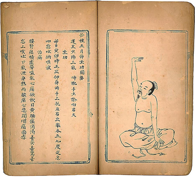 weishen jieyiao daoist exercise manual