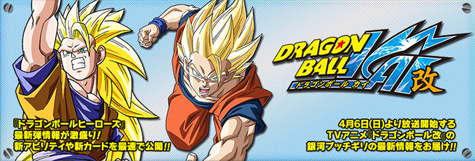 dragon ball z kai anime returns to tv april 6 goku super saiyan
