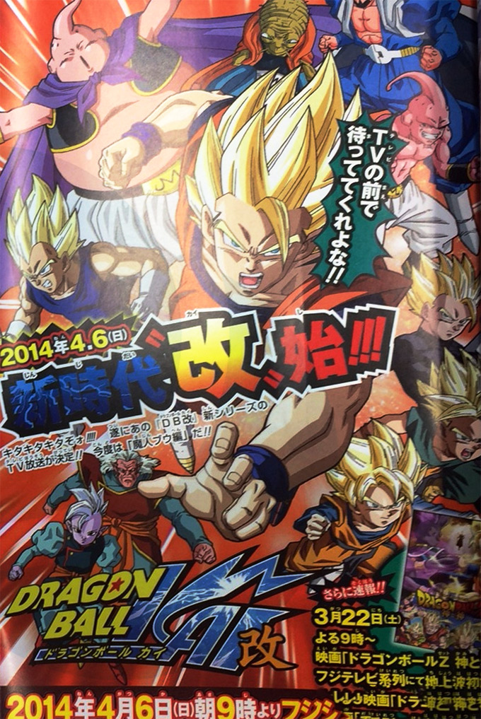 dragon ball z kai anime is back goku majin vegeta buu gohan