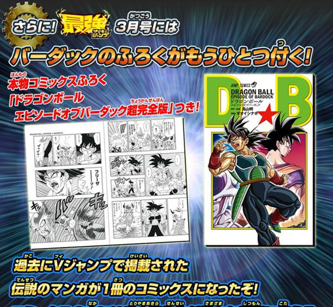 goku's mother revealed in saikyo jump