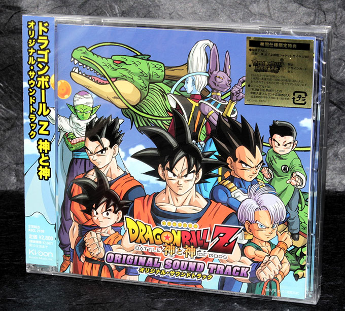 dragon ball z battle of gods soundtrack