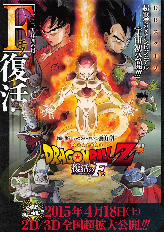 dragon ball z fukkatsu no f movie poster