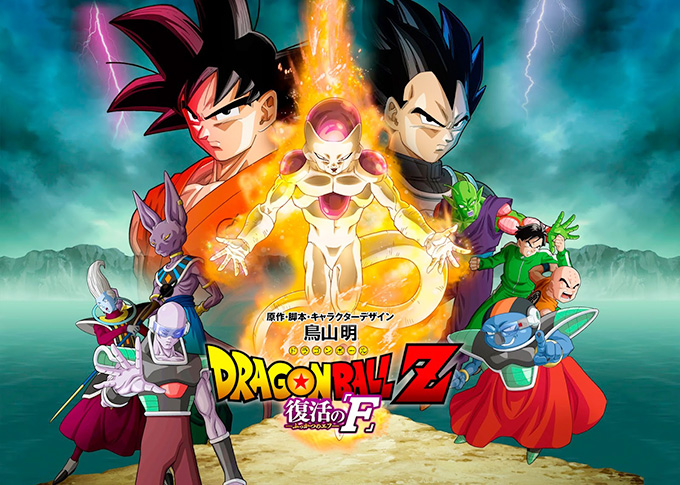 dragon ball z resurrection of f