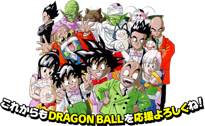 dragon ball 30 anniversary group