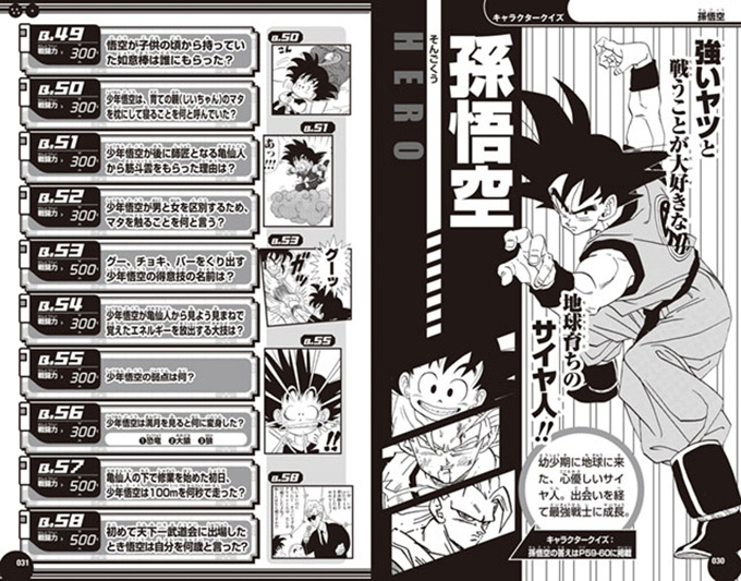 dragon ball 590 quiz book interior