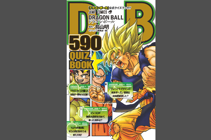 dragon ball 590 quiz book cover