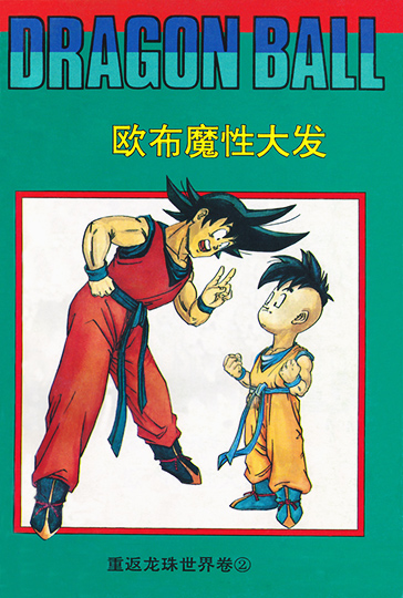 dragon ball zeroverse chapter cover