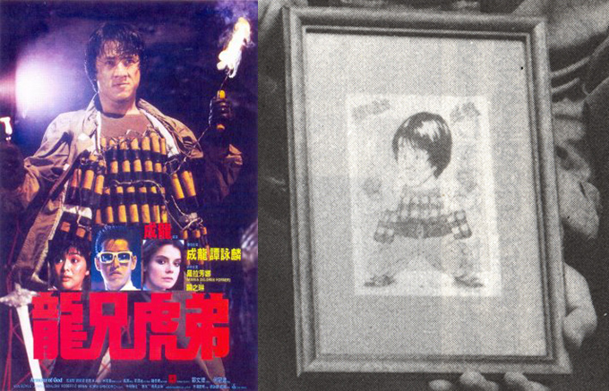 akira toriyama draws jackie chan in armour of god