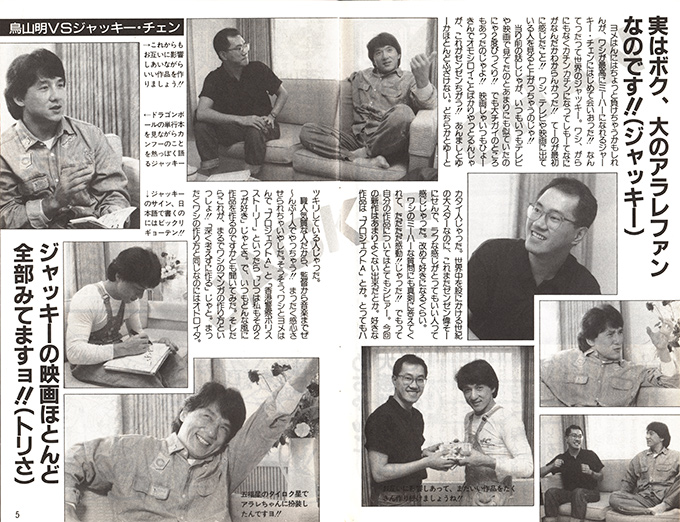 akira toriyama vs jackie chan bird land press 22 photographs
