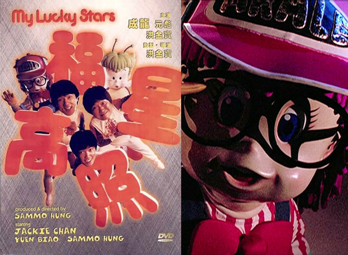 my lucky stars arale chan jackie chan