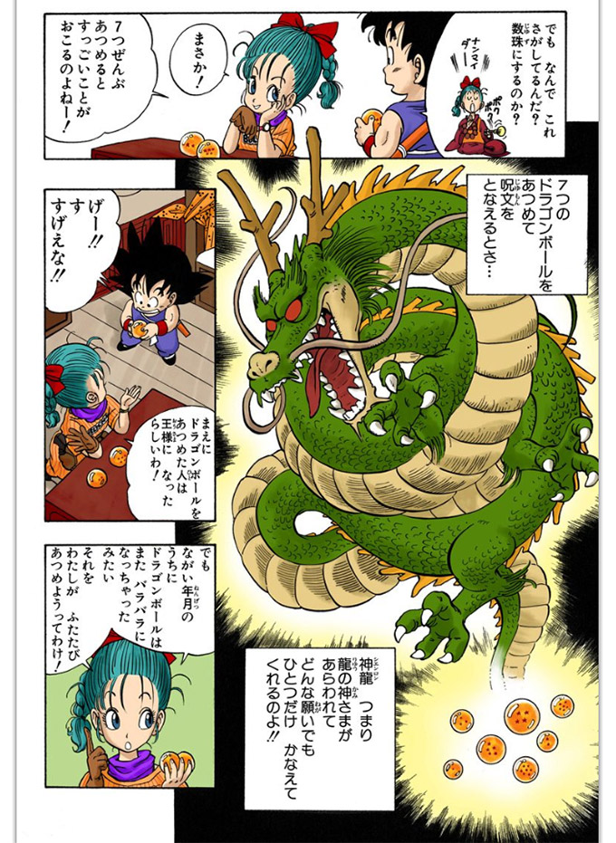 dragon ball shenron manga color