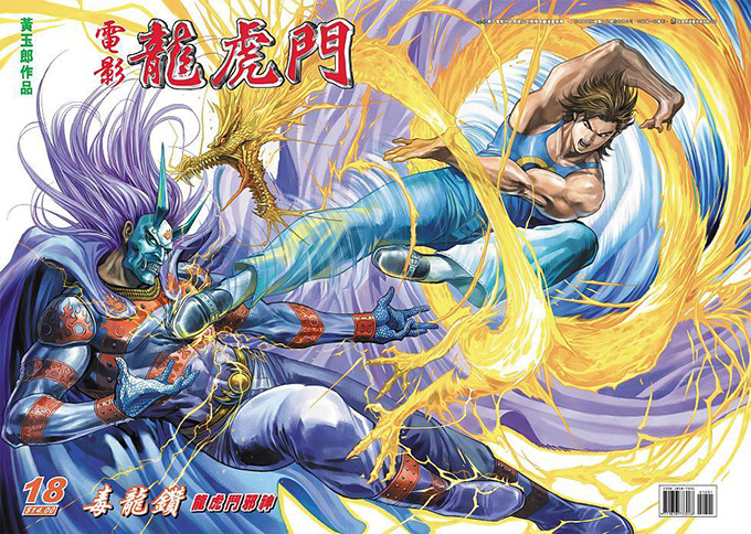 wuxia manhua comic fighting