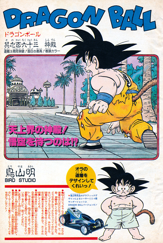 dragon ball chapter 163 original cover art by akira toriryama weekly shonen jump