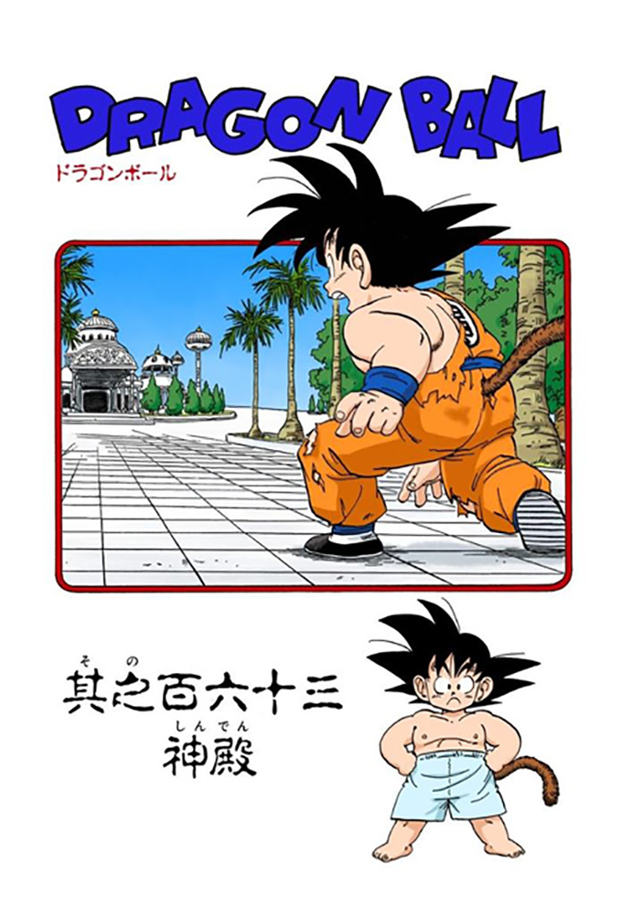 dragon ball chapter 163 cover art by akira toriryama