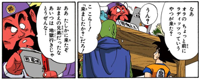 enma daio reads enma cho book of the dead in dragon ball
