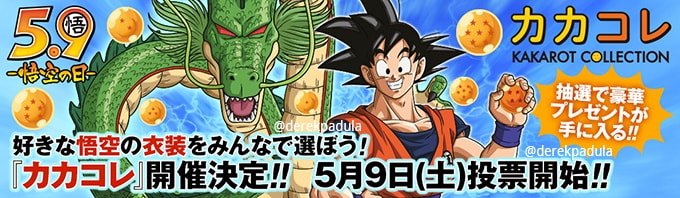 goku day kakarot collection japanese announcement