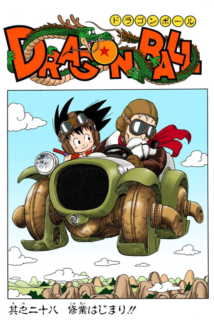 dragon ball chapter 28 title page